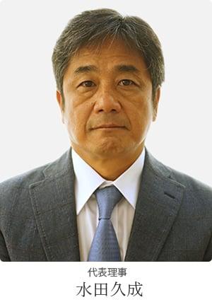代表理事 水田久成